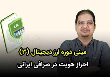 احراز هویت در صرافی ارز دیجیتال ایرانی