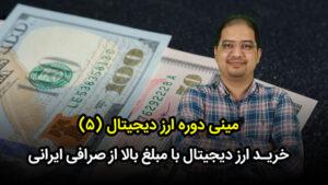 خرید سنگین ارز دیجیتال در ایران