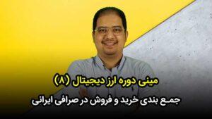 خرید و فروش ارز در صرافی ایرانی ارز دیجیتال