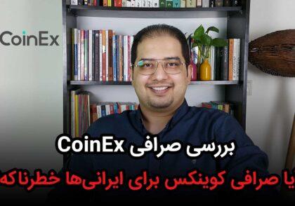 بررسی صرافی coinex