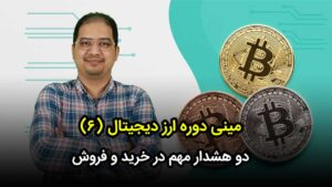 خرید و فروش ارز دیجیتال در ایران