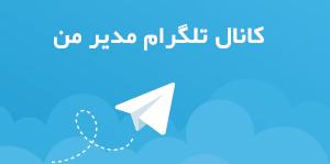عضویت در تلگرام مدیر من
