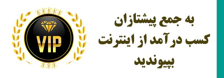 عضویت طلایی مدیر من